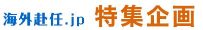 海外赴任.jp|海外赴任用チェックノートの使い方
