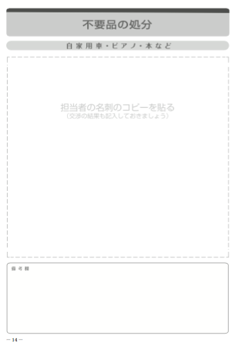P.14 不用品の処分