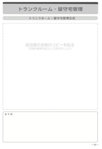 P.15 トランクルーム・留守宅管理