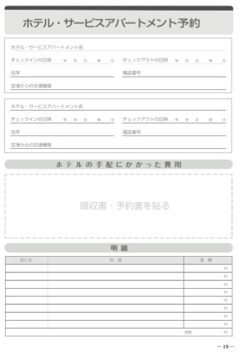 P.19 ホテル・サービスアパートメント予約