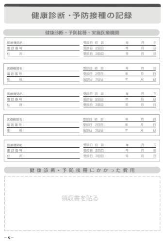 P.8 健康診断・予防接種の記録