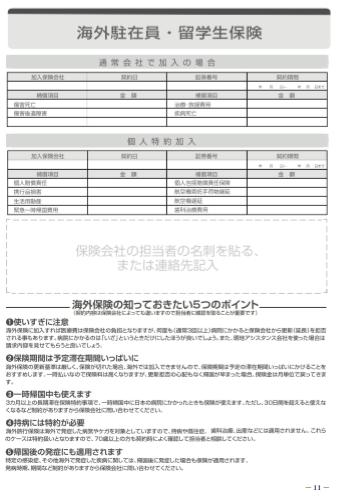 P.11 海外駐在員・留学生保険